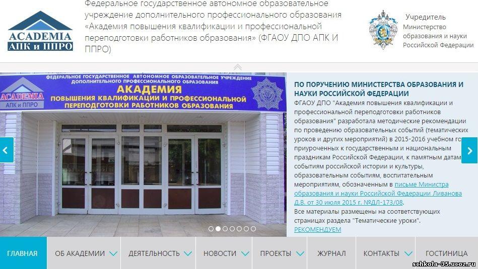 Академия повышения квалификации и профессиональной переподготовки работников образования appkro